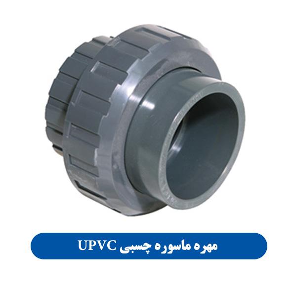 مهره ماسوره چسبی UPVC