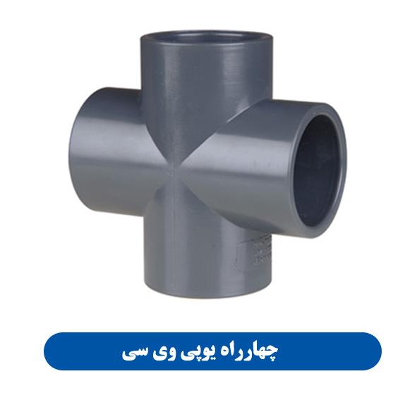 چهارراه یو پی وی سی